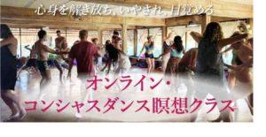 コンシャスダンス・エクスタティックダンス・ダンス瞑想