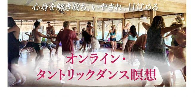 タントリックダンス瞑想・コンシャスダンス・エクスタティックダンス